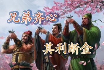 全职英雄最强阵容推荐 刘关张三英聚首
