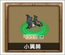 新部落守卫战小翼兽