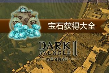 暗黑复仇者2宝石怎么获得