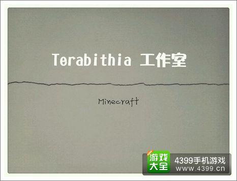 我的世界Terabithia工作室