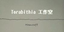 我的世界玩家团队 Terabithia工作室