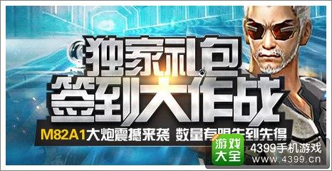 全民枪战2(枪友嘉年华)活动