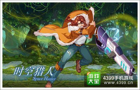 时空猎人枪械师PK