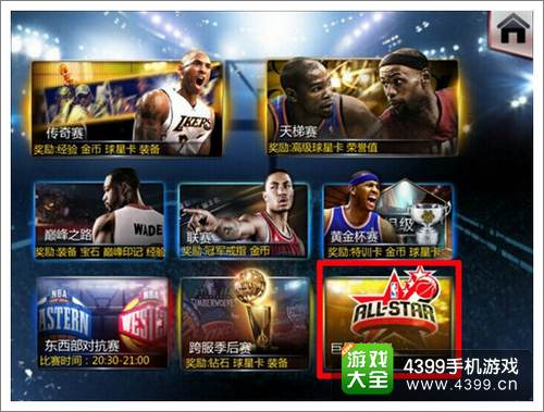 NBA梦之队新版本