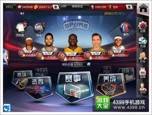 NBA梦之队新版本爆料