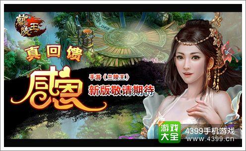 兰陵王手游感恩节