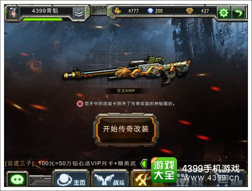 全民枪战2(枪友嘉年华)传奇武器改装