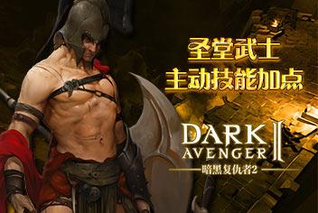 暗黑复仇者2圣堂武士主动技能加点