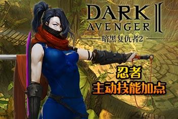 暗黑复仇者2忍者主动技能加点