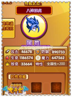 龙斗士八神邪虎85级15星属性 守护