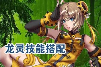 时空猎人龙灵少女_时空猎人龙灵厉害吗 龙灵技能搭配