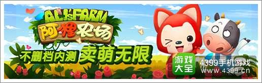 阿狸农场游戏介绍