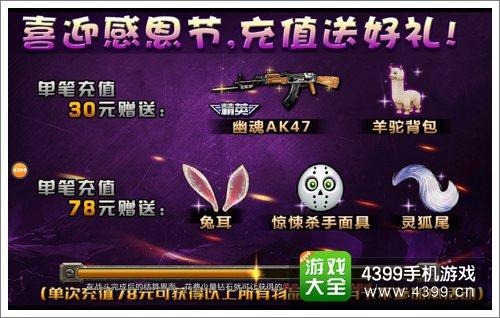 全民枪战2(枪友嘉年华)感恩节