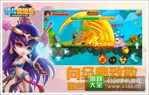 格斗冒险岛IOS版震撼上线