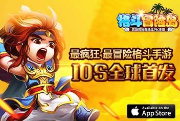4399冒险PK力作《格斗冒险岛》iOS版震撼上线