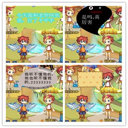 魔卡物语四格漫画 pk英语
