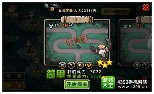 新部落守卫战14-1