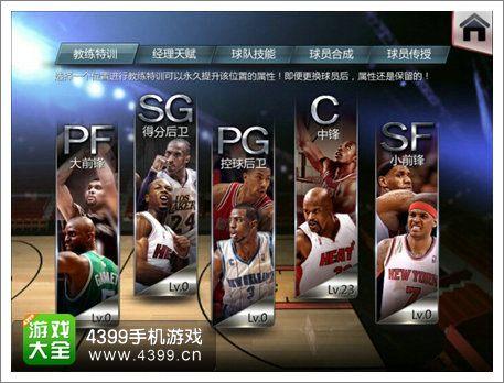 NBA梦之队新版本2