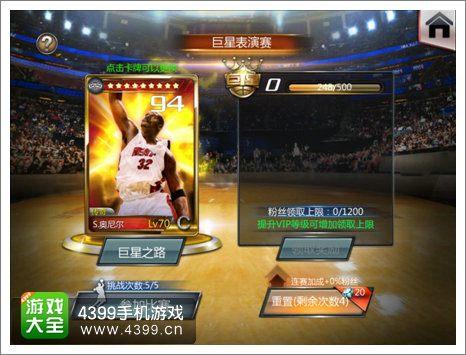 NBA梦之队新版