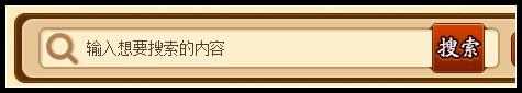 武将风云录2搜索指南