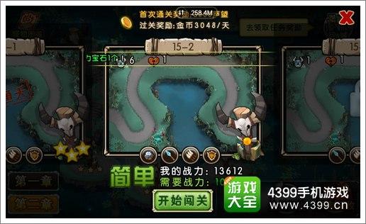 新部落守卫战15-2