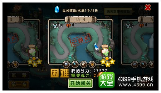 新部落守卫战15-4