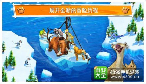 首次超级大更新!《冰河世纪大冒险》1.2.2新版本