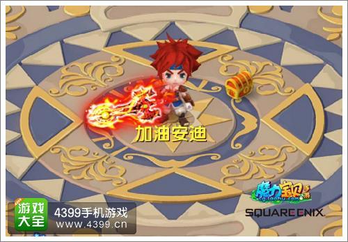 魔力宝贝光武神器4