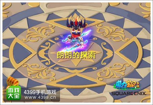 魔力宝贝光武神器