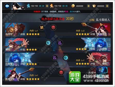 乱斗西游更新公告 四大玩法正式上线