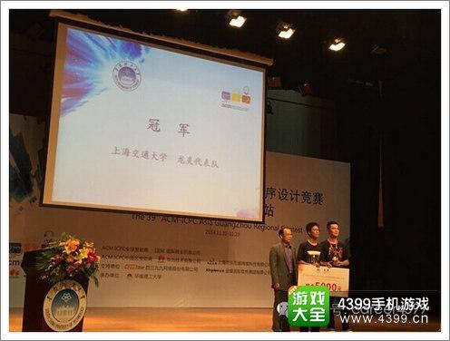 国际大学生程序设计竞赛