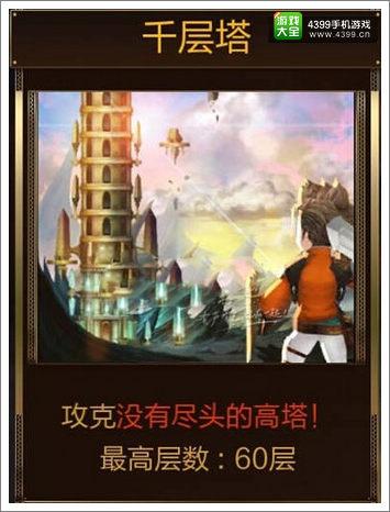 七骑士千层塔攻略