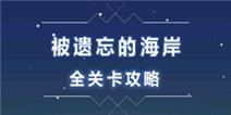 纪念碑谷图文视频攻略导航 说不出再见