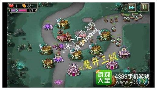 新部落守卫战17-3