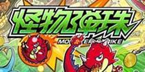 """《怪物弹珠》亮相TGC2014 """"多人联弹""""新体验!"""