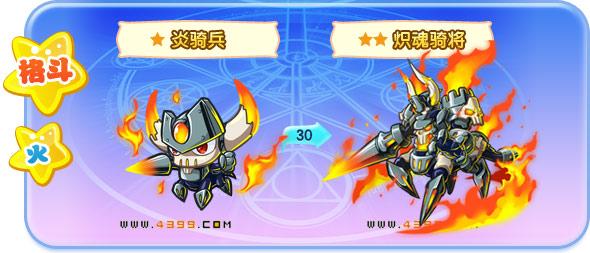 卡布仙踪炎骑兵-炽魂骑将技能表 进化图鉴 阵型