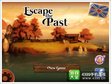 escape the past攻略