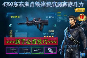 星际猎人如何快速提高战斗力 玩家成长必备技能