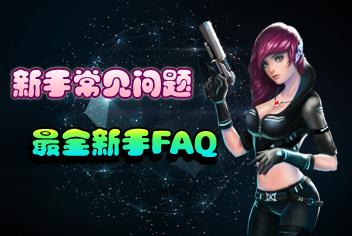 星际猎人怎么玩 新手FAQ