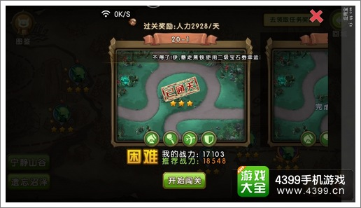 新部落守卫战20-1