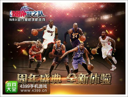 NBA梦之队周年庆活动