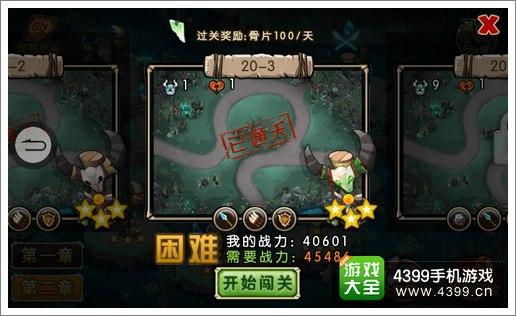 新部落守卫战20-3