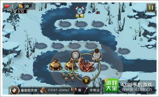 新部落守卫战21-4