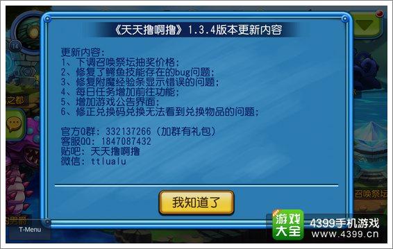 天天撸啊撸1.3.4版本更新