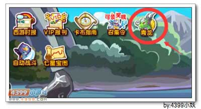 卡布西游沐灵青罡龙在哪 怎么得