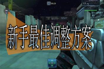 星际猎人最佳操作方案调整 东东教你怎么调整容易爆头