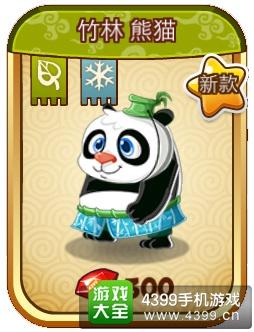 功夫宠物竹林熊猫合成方法