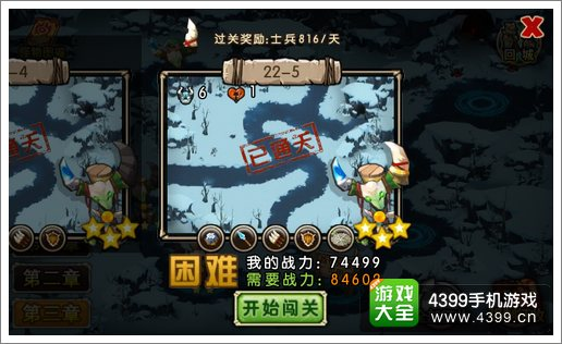 新部落守卫战22-5