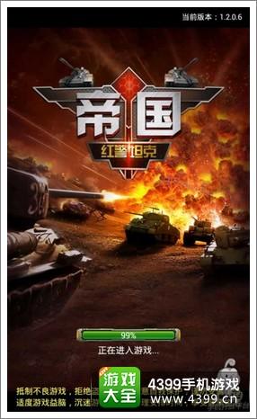 红警坦克帝国OL礼包