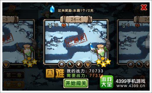 新部落守卫战24-4